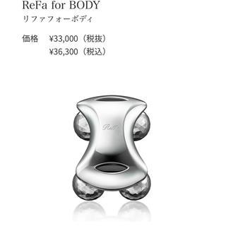 リファ(ReFa)の新品 リファ フォー ボディReFa for BODY(ボディケア/エステ)
