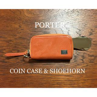 ポーター(PORTER)の【美品】PORTER COIN CASE & SHOEHORN(コインケース/小銭入れ)