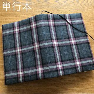 ブックカバー 単行本判 大人チェック グレー×ピンク ハンドメイド(ブックカバー)