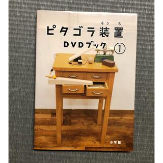 ショウガクカン(小学館)のピタゴラ装置 DVDブック①(キッズ/ファミリー)