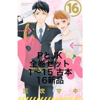 コウダンシャ(講談社)の【専用】PとJK 全巻セット(少女漫画)