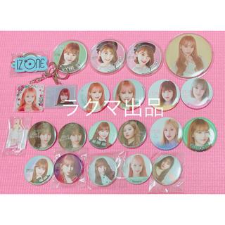エーケービーフォーティーエイト(AKB48)のIZ*ONE 缶バッジ(K-POP/アジア)