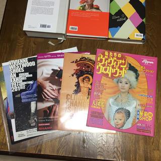 ヴィヴィアンウエストウッド(Vivienne Westwood)のVivienne Westwood 洋書籍とカタログ セット(その他)