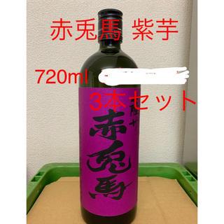 赤兎馬紫芋720ml 3本セット(焼酎)
