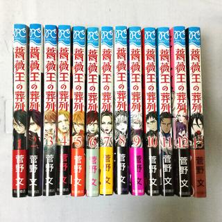 アキタショテン(秋田書店)の薔薇王の葬列 1−13巻(少女漫画)