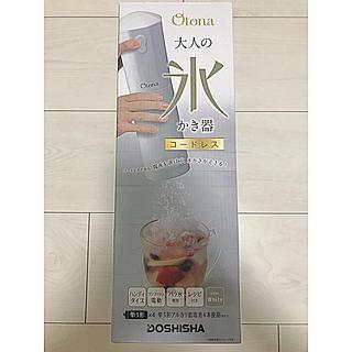 ドウシシャ(ドウシシャ)の【新品】DOSHISHA Otona 大人の氷かき器 コードレス (調理機器)