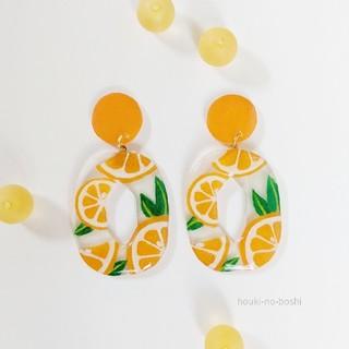 ジューシーオレンジのクリアピアス(ピアス)