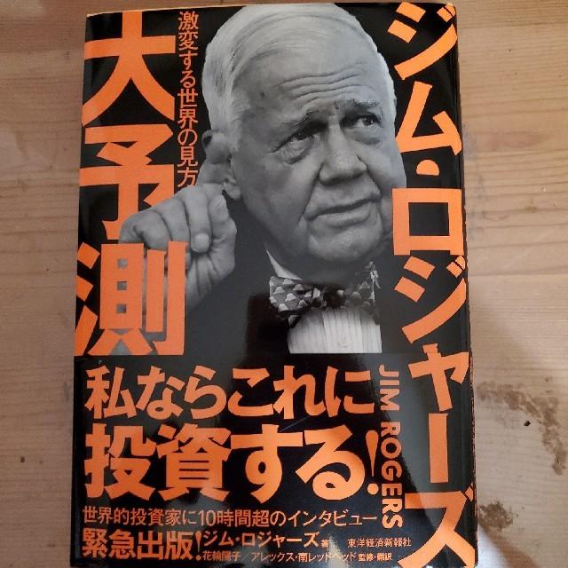 ジム・ロジャーズ大予測 激変する世界の見方 エンタメ/ホビーの本(ビジネス/経済)の商品写真