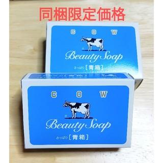 牛乳石鹸 - 【同梱限定】牛乳石鹸 青箱