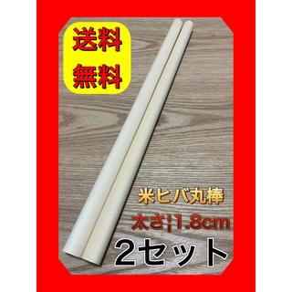 【迅速な対応】米ヒバ丸棒 2セット(その他)