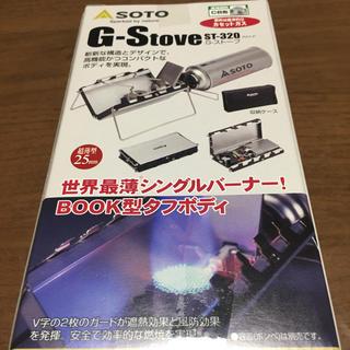 シンフジパートナー(新富士バーナー)のSOTO G-Stove st320(ストーブ/コンロ)