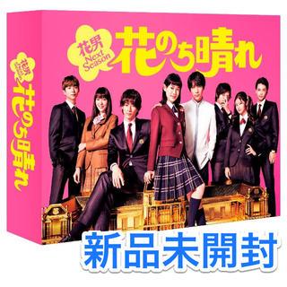 【新品未開封】花のち晴れ 花男Next Season DVD-BOX〈6枚組〉3(TVドラマ)