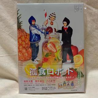 ヘイセイジャンプ(Hey! Say! JUMP)のシンドラ 孤食ロボット Blu-ray(TVドラマ)