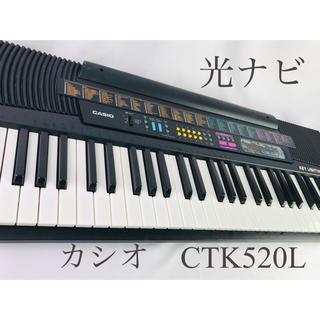 カシオ(CASIO)のカシオ CTK-520L  光ナビゲーション 電子 キーボード 電子ピアノ(電子ピアノ)