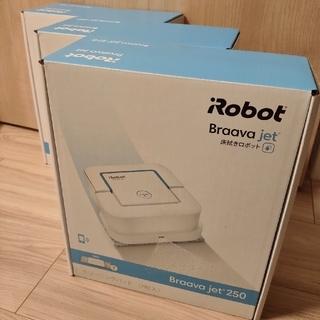 アイロボット(iRobot)の新品未開封 iRobot ブラーバジェット250 3個セット(掃除機)