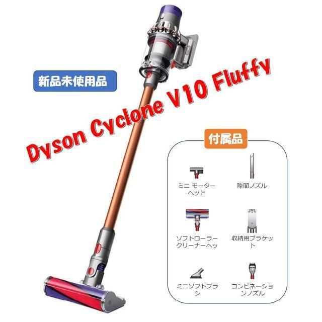 ダイソン v10 fluffy