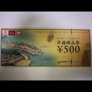 リンガーハット 商品券 5万円分(ショッピング)
