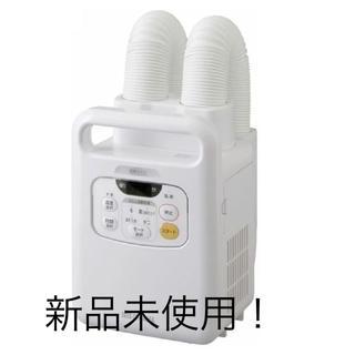 アイリスオーヤマ -  アイリスオーヤマ ふとん乾燥機 カラリエ FK-W1