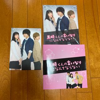 セクシー ゾーン(Sexy Zone)の黒崎くんの言いなりになんてならない 豪華版 DVD(日本映画)