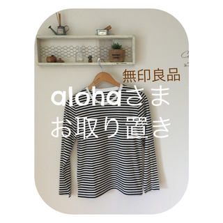 ムジルシリョウヒン(MUJI (無印良品))の無印良品 黒✖︎白 ボーダーTシャツ(Tシャツ(長袖/七分))