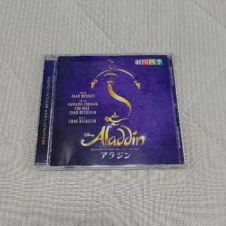 ディズニー(Disney)の《y-きゃな様専用》劇団四季 アラジン CD(その他)