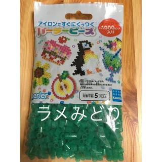 カワダ(Kawada)のラメみどり 1袋 パーラービーズ カワダ(各種パーツ)