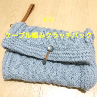 ジーユー(GU)の新品 GU ケーブル編みニットクラッチ(クラッチバッグ)