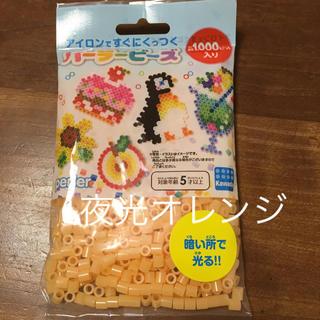 カワダ(Kawada)の夜光オレンジ 1袋 パーラービーズ カワダ(各種パーツ)