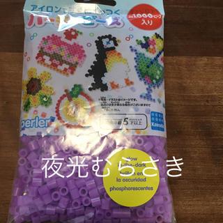 カワダ(Kawada)の夜光むらさき 1袋 パーラービーズ カワダ(各種パーツ)