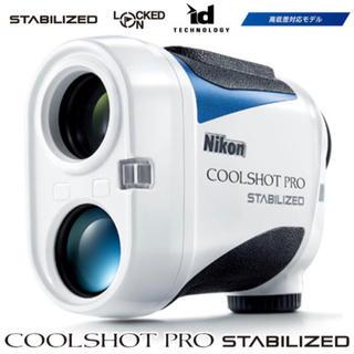 ニコン(Nikon)の【新品未使用】ニコン クールショットプロ スタビライズド PRO Nikon(ゴルフ)