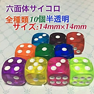 六面体・全半透明サイコロ10種色・10個(その他)