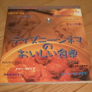 コウダンシャ(講談社)のディズニ-シネマのおいしい食卓♡本(料理/グルメ)
