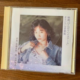 CD 映画サントラ/びんばりハイスクール オリジナル音楽集(映画音楽)