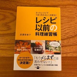 コウダンシャ(講談社)のレシピ以前の料理練習帳 ネットレシピでうまく作れない、を解決!(料理/グルメ)