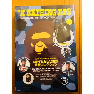アベイシングエイプ(A BATHING APE)のA BATHING APE 大容量バックパック付録付き(バッグパック/リュック)