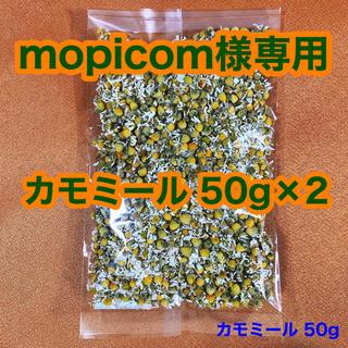 【mopicom様専用】上座ファーム カモミール50g×2(茶)