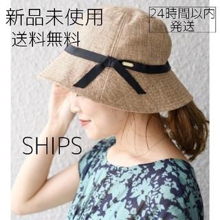 シップス(SHIPS)の【新品未使用】SHIPS  ウォッシャブル/UVカット ハット(ハット)