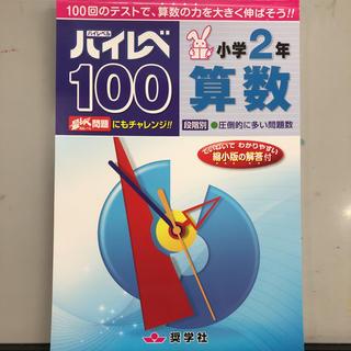 ハイレベ100小学2年算数 100回のテストで、算数の力を大きく伸ばそう!!(語学/参考書)