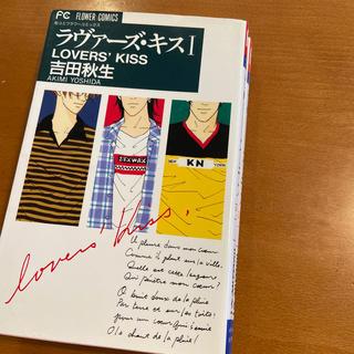 ショウガクカン(小学館)のラヴァ-ズ・キス 1〜2  吉田秋生(少女漫画)
