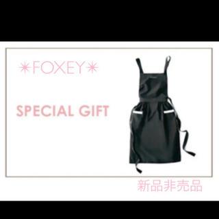 フォクシー(FOXEY)の新品非売品✴︎FOXEY✴︎フォクシー   ロゴ入り エプロン.*・゜ .(その他)