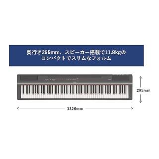 ヤマハ(ヤマハ)のヤマハ  電子ピアノ  88鍵盤  P-125B(電子ピアノ)