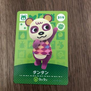 ニンテンドースイッチ(Nintendo Switch)のタンタン amiibo どうぶつの森 アミーボ カード Switch 3DS(カード)