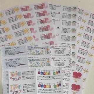 【112枚】サンキューシール お試しセット③(カード/レター/ラッピング)