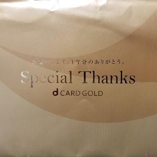 エヌティティドコモ(NTTdocomo)のドコモ dカードゴールド 優待クーポン 22000円分(その他)