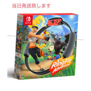 ニンテンドースイッチ(Nintendo Switch)の【新品未開封】リングフィットアドベンチャー(家庭用ゲームソフト)
