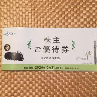 東武鉄道 株主優待券(その他)