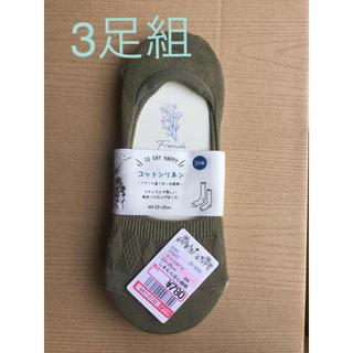 シマムラ(しまむら)のコットンリネン靴下3足組(ソックス)