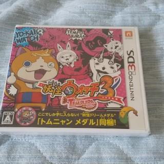 妖怪ウォッチ3 テンプラ 3DS 新品未開封(携帯用ゲームソフト)