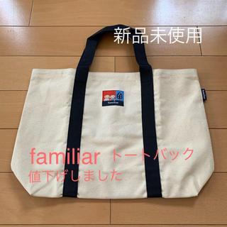 ファミリア(familiar)のファミリア トートバッグ  新品未使用(トートバッグ)
