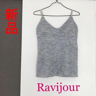ラヴィジュール(Ravijour)のRavijour(キャミソール)